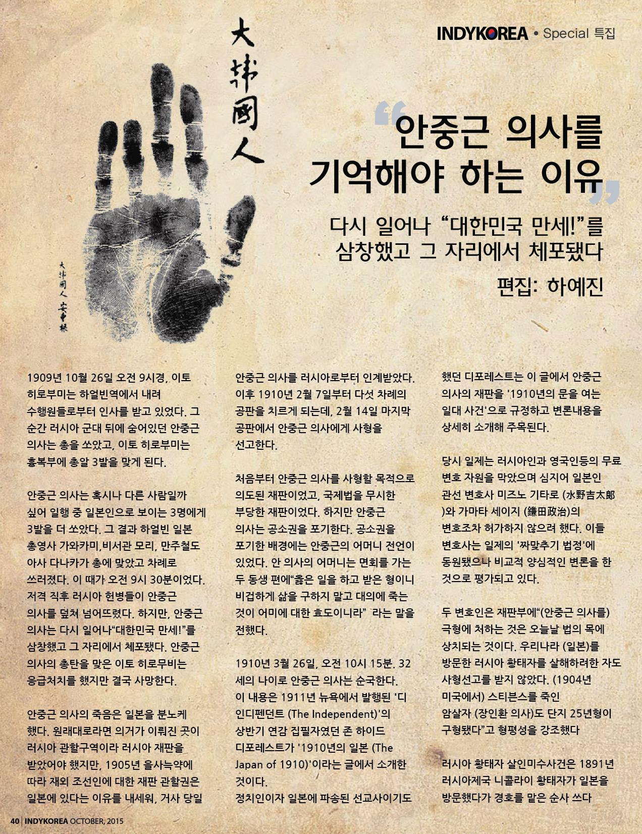 Ahn-Jung-Geun-01
