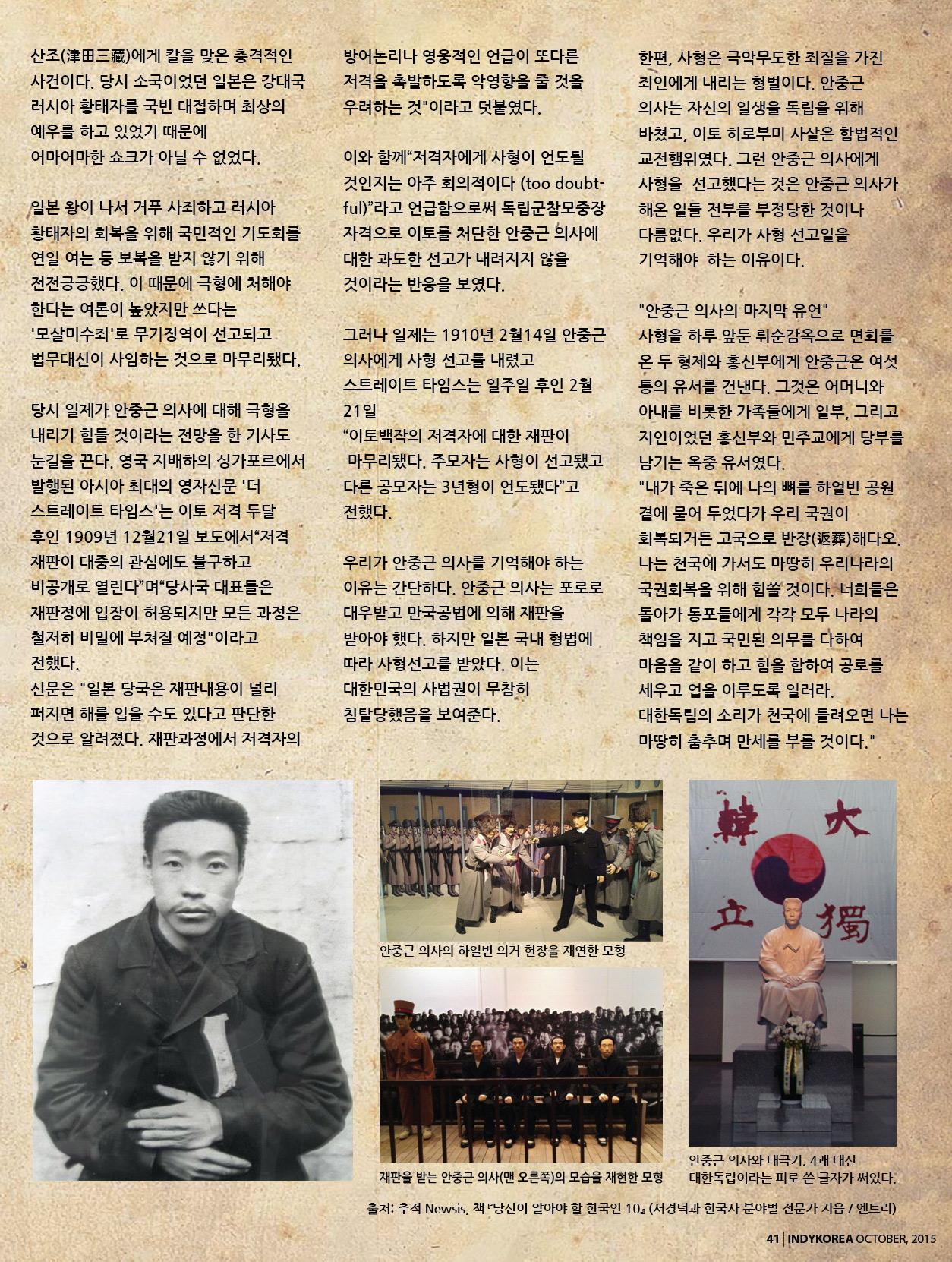 Ahn-Jung-Geun-02